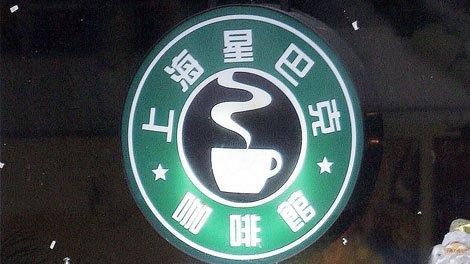 """Logo """"mượn ý tưởng"""" từ Starbucks của Xingbake"""